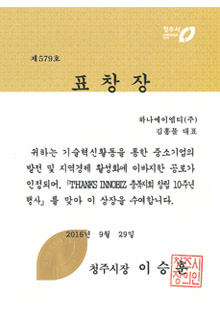Citation-Cheongju City Hall